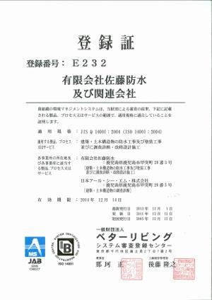 img_ISO14001