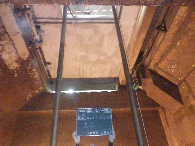 終末処理場反応タンク等コンクリート防食修繕工事