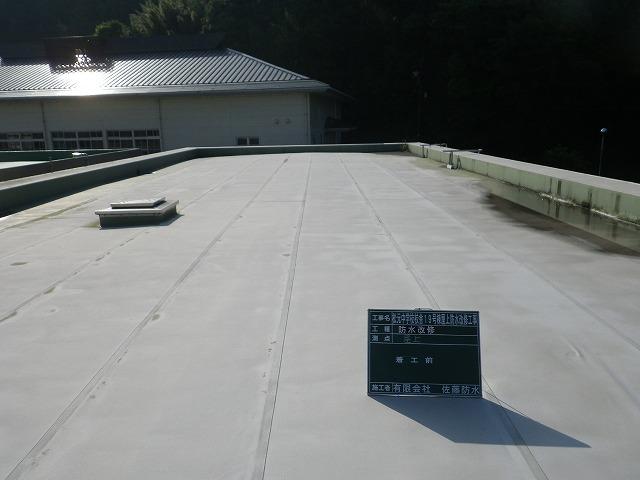 松元中学校校舎19号棟屋上防水改修工事