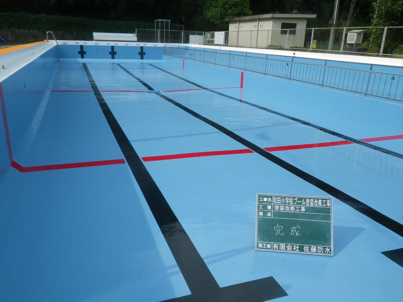 和田小学校プール塗装改修工事